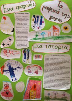 τα ραφτικά της γιαγιάς1 28th October, Peace, War, Education, Crafts, Ideas, October, Manualidades, Teaching