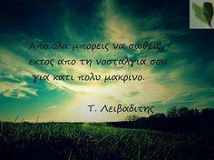 ποίηση Greek Words, Love Others, Greek Quotes, My King, Picture Quotes, Karma, Wise Words, Philosophy, Northern Lights