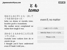 Learn Japanese Grammar JLPT N2 Flashcard
