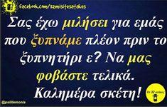 ΣΚΕΤΗ ΚΑΛΗΜΕΡΑ Funny Quotes, Funny Memes, Jokes, Greek Quotes, Haha, Company Logo, Humor, Sayings, Corner