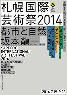 札幌国際芸術祭 2014 SAPPORO INTERNATIONAL ART FESTIVAL 2014 by Rikako Nagashima