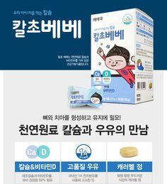 [베베쿡] 칼초 베베 3BOX (90정) /아기사탕/밀크캬라멜/아기영양제/아기칼슘 : 베베쿡