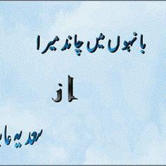 Banhon Mein Chand Mera by Sadia Abid