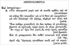 Ψαροφαγία: τρώγοντας ελληνικά και ιστορικά - Pandespani | Συνταγές Μαγειρικής, Tips & Μυστικά Math Equations