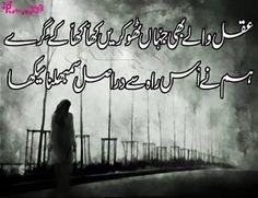 urdu poetry about valentine day