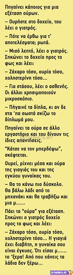 Πηγαίνει κάποιος για μια εξέταση ούρων… Jokes Images, Funny Greek, S Word, Just Kidding, Just For Laughs, Funny Moments, Laugh Out Loud, Minions, Funny Jokes