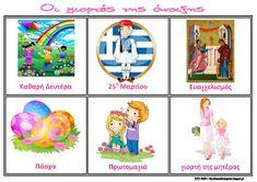 Το νέο νηπιαγωγείο που ονειρεύομαι : Λίστες αναφοράς για την άνοιξη Dave Eggers, Learn Greek, Greek Language, Second Language, Greek Music, 4 Kids, Spring Crafts, In Kindergarten, Tinkerbell