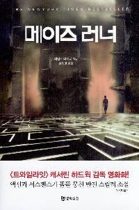 메이즈 러너/제임스 대시너 - KOR FIC DASHNER V.1 [Dec 2014]
