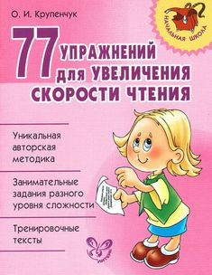 Some parents choose homeschooling is the best way for them to provide their children to get a good education. Preschool Books, Preschool Activities, Primary School, Elementary Schools, Teaching Kids, Kids Learning, Teaching Cursive Writing, Learn Russian, Baby Kind