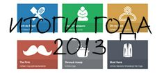 Итоги года 2013 Ua, Bar Chart, City, Bar Graphs, City Drawing, Cities