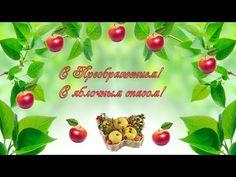 С Преображением Господним! С яблочным спасом!
