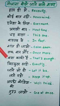English Learning Spoken, Teaching English Grammar, English Writing Skills, Learn English Words, English Phrases, English Sentences, Teaching Spanish, Teaching French, Hindi Language Learning