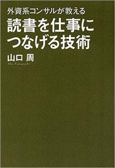外資系コンサルが教える 読書を仕事につなげる技術 | 山口 周 | 本 | Amazon.co.jp