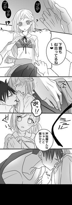 埋め込み Anime Couples Drawings, Anime Couples Manga, Cute Anime Couples, Anime Manga, Anime Guys, Kuroo Tetsurou, Haikyuu Karasuno, Haikyuu Anime, Happy Tree Friends