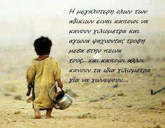 Α Δ Ι Κ Ι Α... Greek Quotes, Mindfulness, Letters, Books, Shoe Trend, Respect, Diy, Crafts, Decor