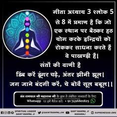 Yoga Nidra, Yoga Day Quotes, Good Friday Quotes, True Yoga, Believe In God Quotes, Gita Quotes, Yoga Mantras, Bhakti Yoga, International Yoga Day