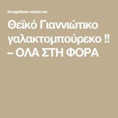 Θεϊκό Γιαννιώτικο γαλακτομπούρεκο !! – ΟΛΑ ΣΤΗ ΦΟΡΑ Greek Sweets