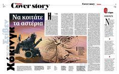 Spread, Steven Hawking, newspaper Fileleftheros