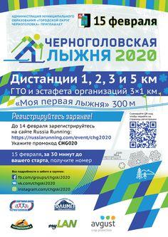 Черноголовская лыжня 2020