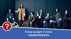 Версаль 2 сезон дата выхода #Версаль #Versailles #BbcTwo #Великобритания #Драма #Сезон #Трейлер #Расписание #ДатаВыхода #КогдаВыйдет #Tvdate