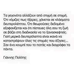 Special Words, Greek Quotes, Mood Quotes, Lyrics, Poetry, Qoutes, Wisdom, Thoughts, Motivation