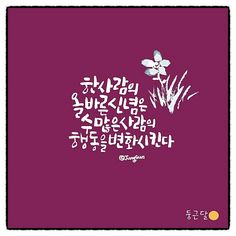 Korean Words, Calligraphy Art, Wise Quotes, Poems, Christian, Graphic Design, Whiteboard, Writing, Motivation