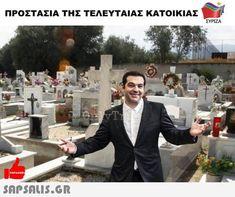 Αστεία ανέκδοτα, Αστεία video, Αστειες εικονες και Ατακες Funny Greek Quotes, Funny Times, Greece, Jokes, History, Logo, Photos, Humor, Greece Country