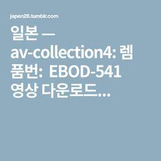일본 — av-collection4: 렘 품번: EBOD-541 영상 다운로드...