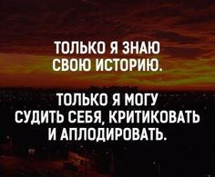 VK is the largest European social network with more than 100 million active users. Brainy Quotes, Wise Quotes, Mood Quotes, Motivational Quotes, Inspirational Quotes, The Words, Great Words, Russian Quotes, Aesthetic Words