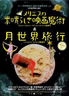 『月世界旅行』 ★★★★ 映画作りに人生をかける。とにかく素晴らしい!月にロケットが刺さったこのポスターを見た人も多いはず。一度月に飛んでみるとイイ!