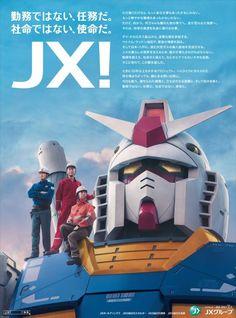 勤務ではない、任務だ。社命ではない、使命だ。JX! JXホールディングス