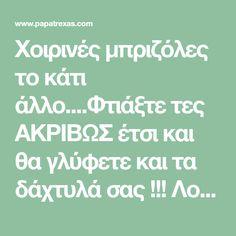 Χοιρινές μπριζόλες το κάτι άλλο....Φτιάξτε τες ΑΚΡΙΒΩΣ έτσι και θα γλύφετε και τα δάχτυλά σας !!! Λουκουμάκι σκέτο λιώνουν στο στόμα - papatrexas.gr