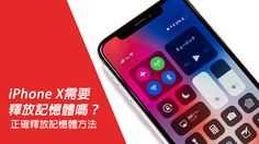 iPhone X真的需要釋放記憶體嗎?如果還在想要怎麼裝哪套APP來釋放記憶體,建議先來看完這篇說明  #iPhoneX #釋放記憶體 #iOS11 #Apple #fashion #style #stylish #love #me #cute #photooftheday #nails #hair #beauty #beautiful #design #model #dress #shoes #heels #styles #outfit #purse #jewelry #shopping #glam #cheerfriends #bestfriends #cheer #friends #indianapolis #cheerleader #allstarcheer #cheercomp  #sale #shop #onlineshopping #dance #cheers #cheerislife #beautyproducts #hairgoals #pink #hotpink #sparkle #heart #hairspray #hairstyles…