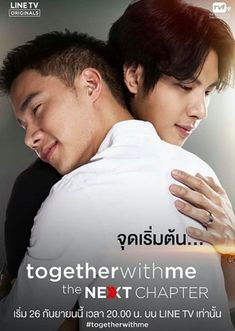 Together With Me: The Next Chapter The story of Knock and Korn continues after 'Bad Romance' and 'Together With Me' series. What obstacles will Knock and Korn face after getting engaged? Live Action, Drama Series, Tv Series, Dramas, Line Tv, Free Songs, Bad Romance, Cute Gay Couples, Thai Drama