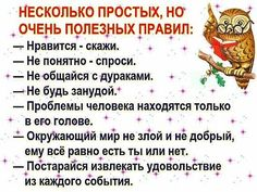 Russian Quotes, Laws Of Life, Clever Quotes, Bible Quotes, Happy Life, Wise Words, Meant To Be, Psychology, Life Hacks