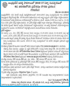 AP Model School Admissions Notification 2016-17, Entrance Test   AP Model School Admission Notification 2016-17 for admission into 6th Class  ,  www.cse.ap.gov.in, apms.cgg.gov.in  students should apply online mode only, AP Model School Admission Notification 2016-17, Examination Fee, Qualifying Marks