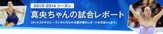 ストナ・ストナリニ 佐藤製薬株式会社|2013-2014 シーズン 真央ちゃんの試合レポート (728×156) http://www.stona.jp/special/2014/report02.html