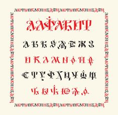 Russian font download FREE. Author's version.