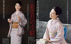 お正月の小紋 Yukata, Geisha, Kimono Fashion, Sari, Kimono Style, Scene, Japan, Clothes, Traditional Clothes