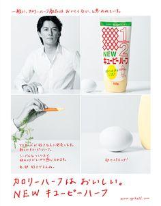 キユーピーハーフ Retro Advertising, Kewpie, Flyer Design, Banner, Graphic Design, Poster, Prints, Commercial, Typo