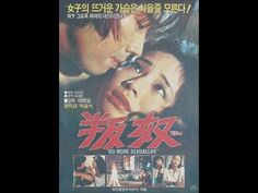 원미경,문태선,마흥식,남수정 - 반노(1982년)