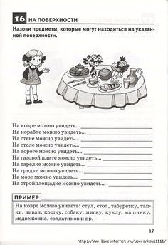 Russian Lessons, Learn Russian, Russian Language, Colorful Pictures, Diy For Kids, Teaching, Education, Memes, School