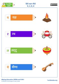 Browse over 20 educational resources created by Labs in the official Teachers Pay Teachers store. Alphabet Writing Worksheets, Hindi Worksheets, 1st Grade Worksheets, Preschool Worksheets, Teaching Kids, Kids Learning, Back To School Images, Math Olympiad, Hindi Language Learning