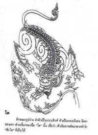 tiger yant tattoo google search tiger pinterest tigers tattoo and thai tattoo. Black Bedroom Furniture Sets. Home Design Ideas
