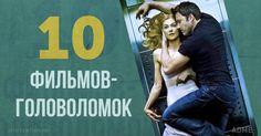 Если выуже сдесяток раз поcмотрели «Остров проклятых» или «Бойцовский клуб» инаходитесь впоиске очередного киношедевра-головоломки, тоAdMe.ru подготовил эту подборку именно для вас.