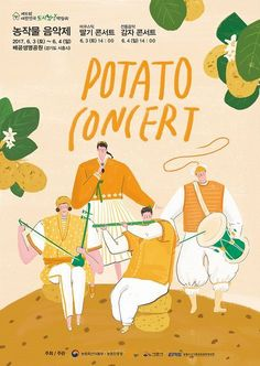 Republic of Korea City Agricultural Fair The Korean urban agriculture Expo [crop Festival Poster _ Strawberry Concerts / Concerts Potato] / hikikomolee Dm Poster, Poster Layout, Book Layout, Abstract Illustration, Graphic Design Illustration, Korean Illustration, Illustration Sketches, Corporate Branding, Corporate Design