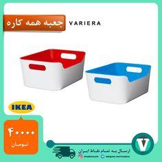 #جعبه #همه #کاره #ایکیا #مدل #VARIERA 💎  ✅#عرض: 24 سانتی متر ✅#عمق: 17 سانتی متر ✅#ارتفاع: 11 سانتی متر ✅#قابلیت #حمل #آسان #استفاده در #داخل و #خارج از #کشو و یا #قفسه ✅ساخته شده از #پلاستیک قابل بازیافت #ABS ✅#قابلیت ترکیب با سایر محصولات سری #VARIERA ✅قابلیت #شستشو  با دست ✅کیفیت ساخت بسیار بالا ✅سازنده (طراح): #Marcus #Arvonen ✅#رنگ بندی #آبی/قرمز  👈🏼خرید در @vinadorasup