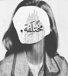 Arabic love quotes - arabic, black and white, words, قديم, ﻋﺮﺑﻲ Arabic Funny, Funny Arabic Quotes, Sweet Words, Love Words, Whatsapp Avatar, Mood Quotes, Life Quotes, Tweet Quotes, Wall Quotes