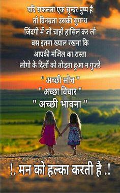 Marathi Love Quotes, Desi Quotes, Indian Quotes, Love Quotes In Hindi, Motivational Quotes In Hindi, Inspiring Quotes, Punjabi Quotes, Maa Quotes, Father Quotes