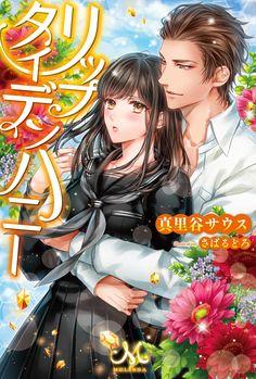 Anime Cupples, Anime Eyes, Kawaii Anime, Manga Couple, Anime Love Couple, Anime Love Story, Anime Witch, Romantic Manga, Manga Books